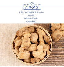 Load image into Gallery viewer, Pao Jiang Rhizoma Zingiberis Preparata Zingiber Officinale Rosc. - 999 TCM