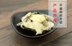Qie Gen Root and Stem of Garden Eggplant Radix et Caulis Solani Melongenae - 999 TCM