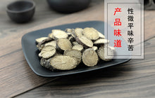 Load image into Gallery viewer, Qing Feng Teng Ovientvine Caulis Sinomenii Sinomenium Acutum - 999 TCM