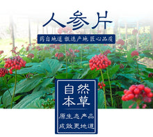 Load image into Gallery viewer, Ren Shen Pian Ginseng Radix Ginseng Root of Panax Ginseng - 999 TCM