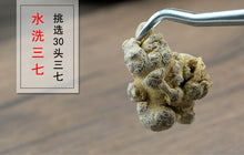 Load image into Gallery viewer, San Qi Pseudoginseng Sanchi Radix Notoginseng Pseudoginseng Root