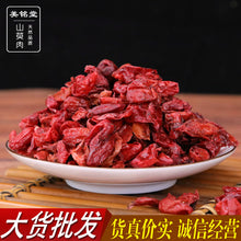 Load image into Gallery viewer, Shan Zhu Yu Common Macrocarpium Fruit Fructus Corni - 999 TCM