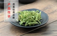 Load image into Gallery viewer, Shen Jin Cao Common Clubmoss Herb Herba Lycopodii