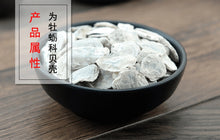 Load image into Gallery viewer, Sheng Mu Li Oyster Shell Concha Ostreae Ostrea Gigas Thunberg.