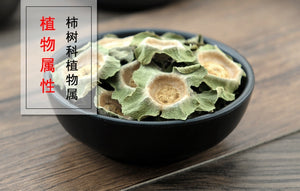 Shi Di Persimmon Calyx and Receptacle Calyx Kaki - 999 TCM