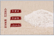 Load image into Gallery viewer, Shi Gao Fen Gypsum Fibrosum Gypsum One Soft Sulfate Mineral - 999 TCM