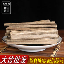 Load image into Gallery viewer, Tan Xiang 檀香 Sandalwood Lignum Santali Albi Santalum Album L.