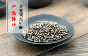 Wang Jiang Nan Zi Coffee Senna Fructus seu Semen Cassiae Occidentalis - 999 TCM