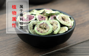 Wu Hua Guo Pian Fig Fructus Fici Ficus Carica L. Common Fig - 999 TCM