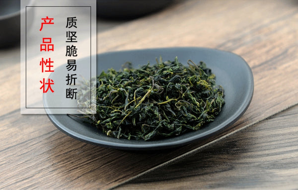 Xiao Ye Ku Ding Cha Folium Ilicis Latifoliae Broadleaf Holly Leaf - Traditional Chinese Medicine - 999tcm - 999TCM