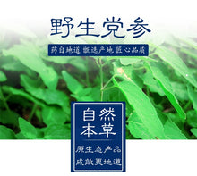 Load image into Gallery viewer, Ye Sheng Dang Shen Moderate Asiabell Root Pilose Asiabell Root Radix Codonopsis - 999 TCM