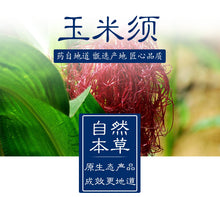 Load image into Gallery viewer, Yu Mi Xu Stigma Maydis Corn Stigma Zea Mays L. Maize - 999 TCM
