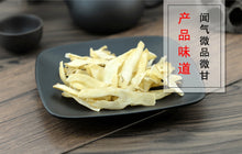 Load image into Gallery viewer, Yu Zhu Fragrant Solomonseal Rhizome Rhizoma Polygonati Odorati - 999 TCM