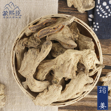 Yun Jiang 筠姜 Dried Ginger Rhizoma Zingiberis Zingibor Officinale Rosc.