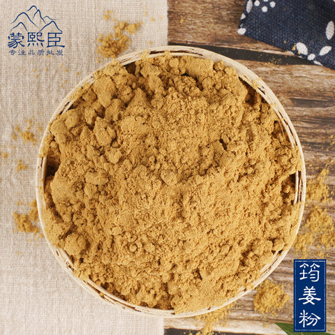 Yun Jiang Fen Dried Ginger Rhizoma Zingiberis Zingibor Officinale Rosc. - Traditional Chinese Medicine - 999tcm - 999TCM