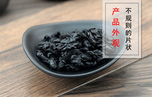 Load image into Gallery viewer, Zhi Shan Yu Rou Common Macrocarpium Fruit Fructus Corni - 999 TCM