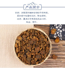 Load image into Gallery viewer, Zhi Xuan Hu Rhizoma Corydalis Dry Tuber of Corydalis Yanhusuo - 999 TCM