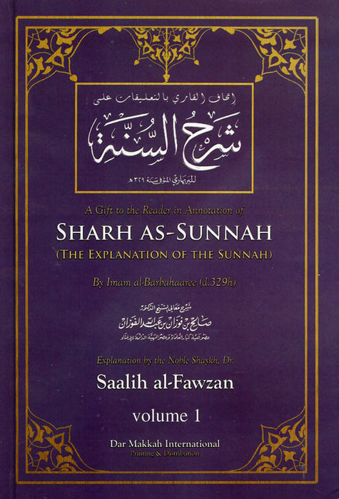 A Gift to the Reader in Annotation of Sharh As-Sunnah (2 Vol. Set)