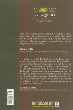 Muhammad (peace and blessings be upon him): the Man, the Leader, the Messenger of God