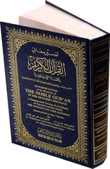 The Noble Qur'an (Pkt. Size - Hard Back)