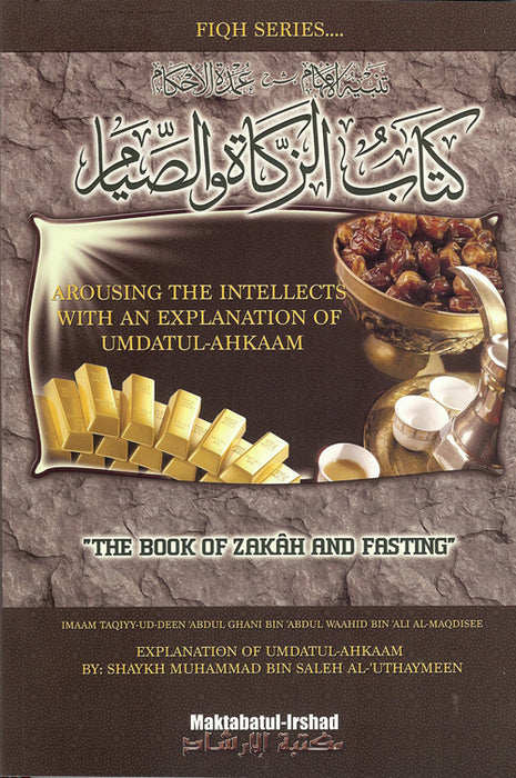 Arousing the Intellects With an Explanation of Umdatul-Ahkaam (Book of Zakah and Fasting)