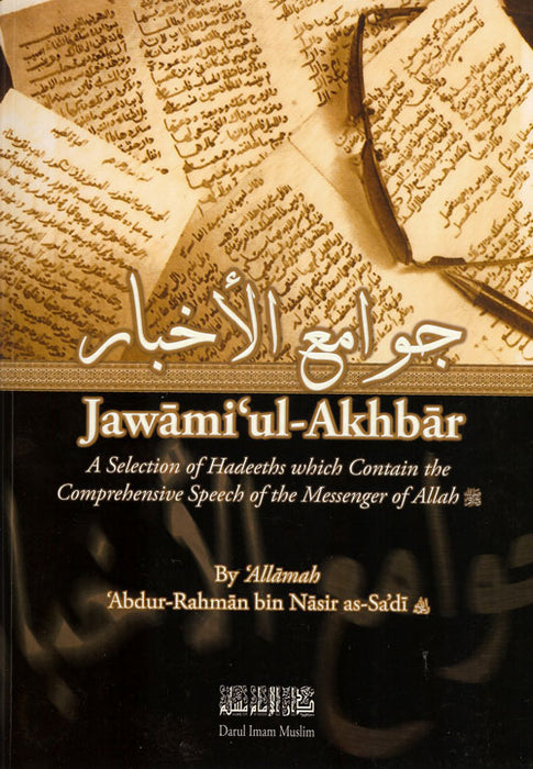 Jawami' ul-Akhbar: A Selection of Hadeeths which Contain Comprehensive Speech of the Messenger of Allah