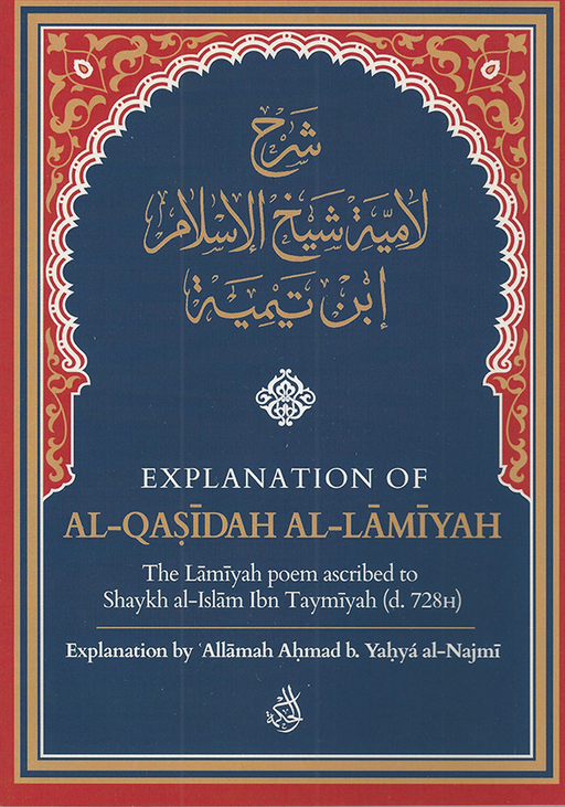 Explanation of Al-Qasidah Al-Lahmiyah