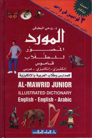 Al-Mawrid Junior Illustrated Dictionary