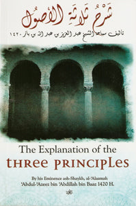 Explanation of the Three Principles