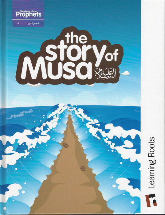 The Story of Musa