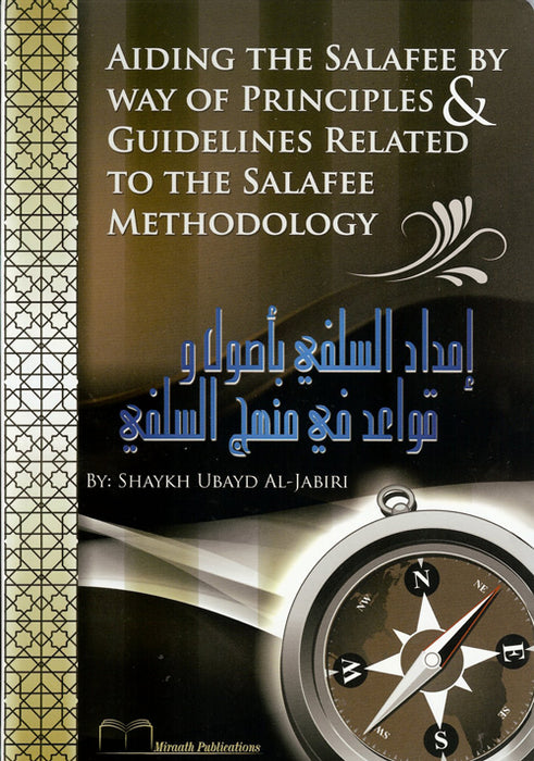 Aiding the Salafee by Way of Principles and Guidelines
