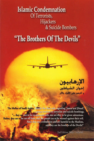 Islamic Condemnation of Terrorists, Hijackers, & Suicide Bombers (Revised 2nd Edition)