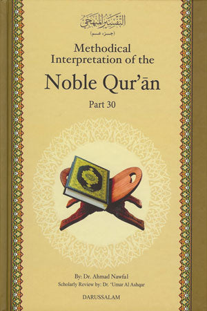Methodical Interpretation of the Noble Qur'an (Part 30)