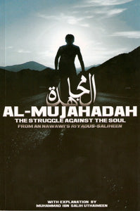 Al-Mujahadah (The Struggle against the Soul)