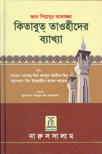 Explanation of Kitaabut-Tawheed (Bengali)