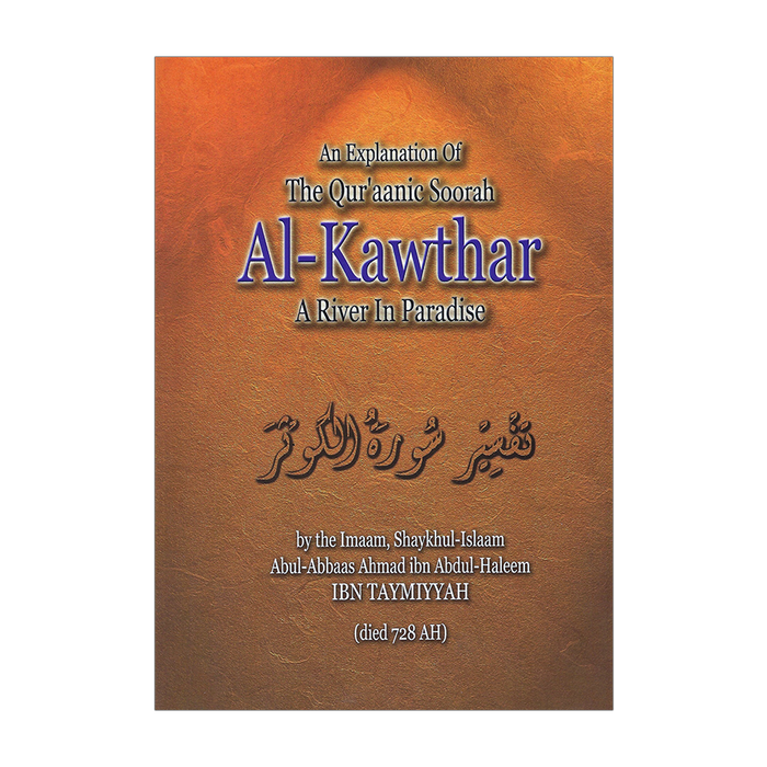 An Explanation of the Qur'aanic Soorah: al-Kawthar - A River in Paradise
