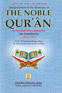 The Noble Qur'aan (Juz Amma)