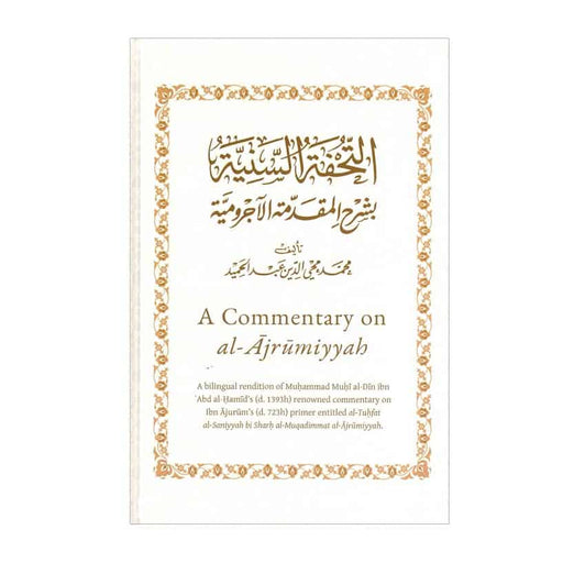 A Commentary On Al-Ājrūmiyyah