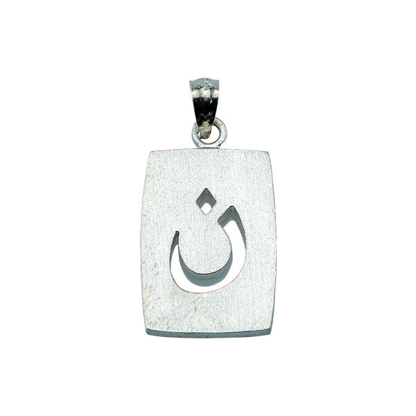 The Nazarene Fund symbol carved into a silver pendant