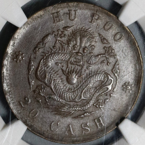 1903-17 NGC AU 58 China Hu Poo Dragon 20 Cash Large Eyes Imperial Coin (20092501C)