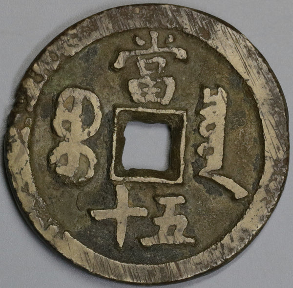 1851 1861 CHINA 50 Cash Huge Brass Coin 45mm 41.5g (19012801SE)