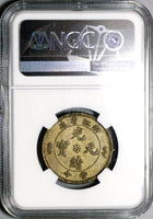 1903-06 NGC AU 55 Chekiang Imperial China 10 cash Dragon Brass Coin (21011802C)