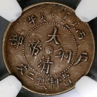 1906 NGC AU 53 Chekiang Imperial China 2 cash Dragon Coin (20081102C)