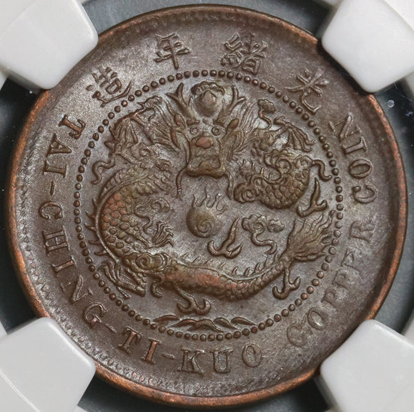 1906 NGC AU 58 Hupeh China 10 Cash Dragon Y-10j.5 Imperial Coin (20100402C)