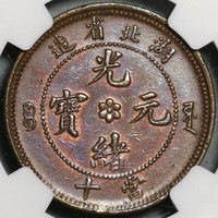 1902-05 NGC AU Det HuPeh 10 Cash China Imperial Water Dragon Coin (21011301C)