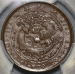 1908 PCGS AU 53  Kiangnan 10 Cash Imperial China Dragon Coin (19091105C)