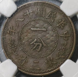 1929 NGC XF 45 Manchuria China 1 Cent Sun Coin (20100301C)