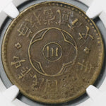 1926 NGC XF 40 Szechuan 200 Cash China Plane Edge Brass Coin (21020202C)