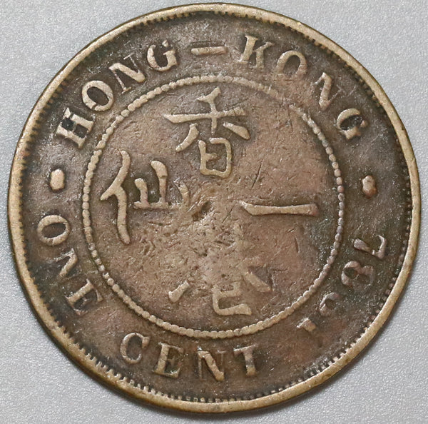 1887 Hong Kong Victoria 1 Cent Rare Contemporary Counterfeit Coin (19092601R)