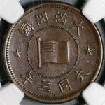 1934 NGC UNC Det Manchukuo 1 Fen TT3 China Japan Puppet State Coin (21011303C)
